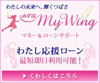 mizuho-mywing