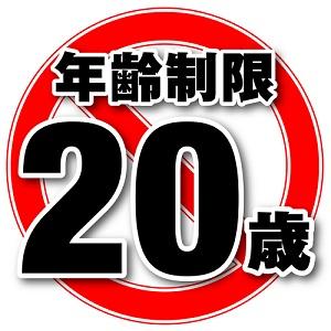年齢制限20歳