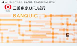三菱東京UFJ銀行カードローン用カード