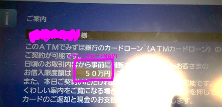 mizuho-atm-card-loan