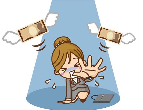お金を失う女性